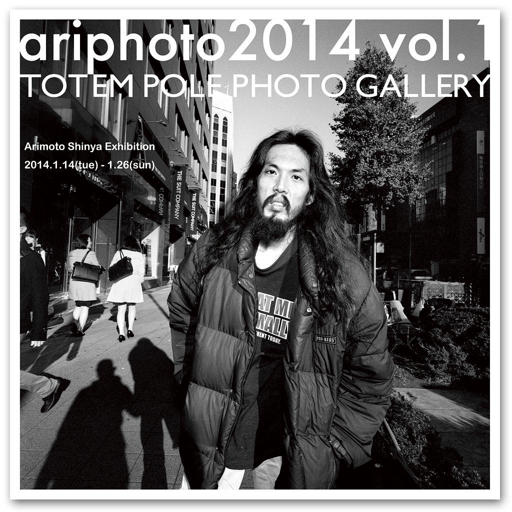 ariphoto2014_1