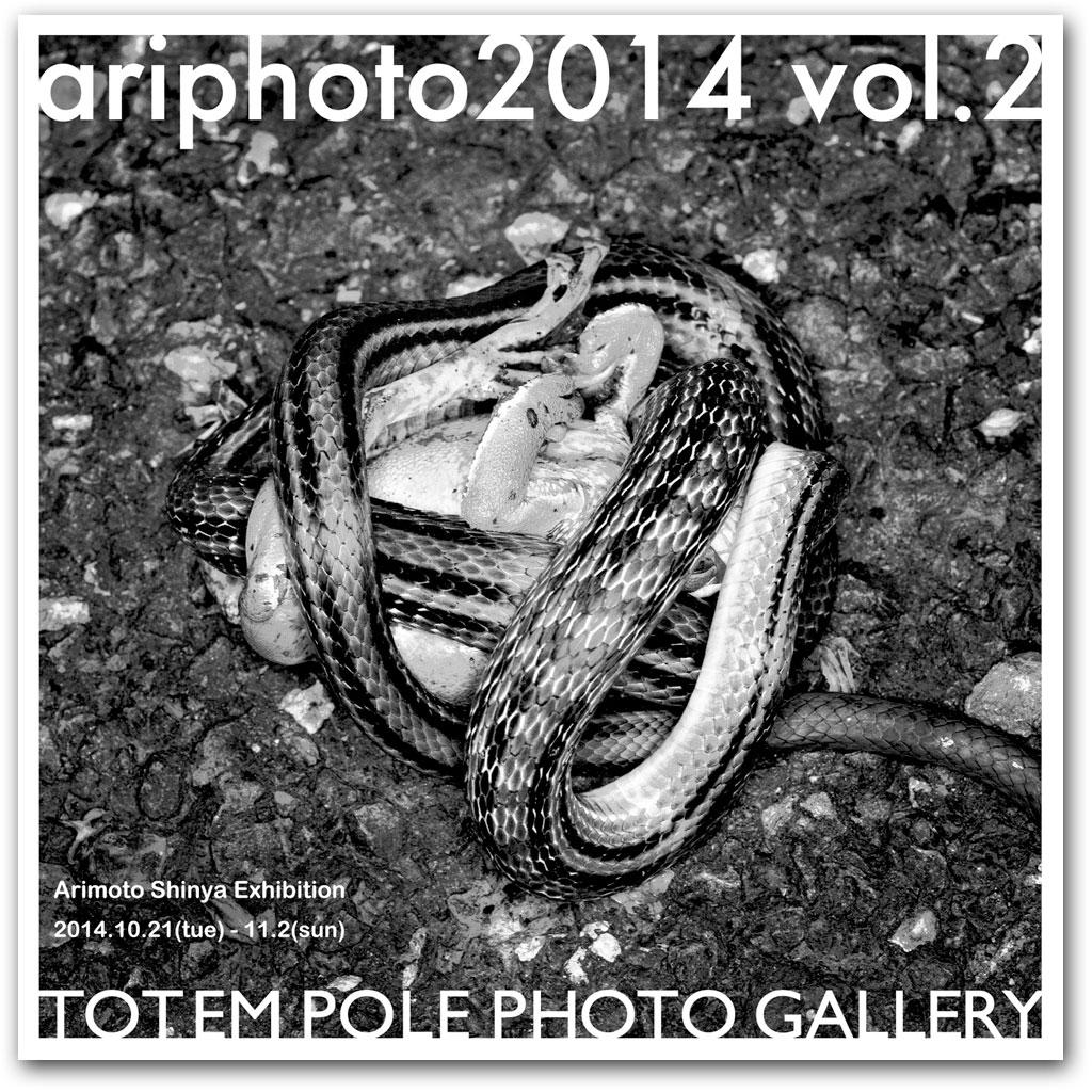 ariphoto2014_2