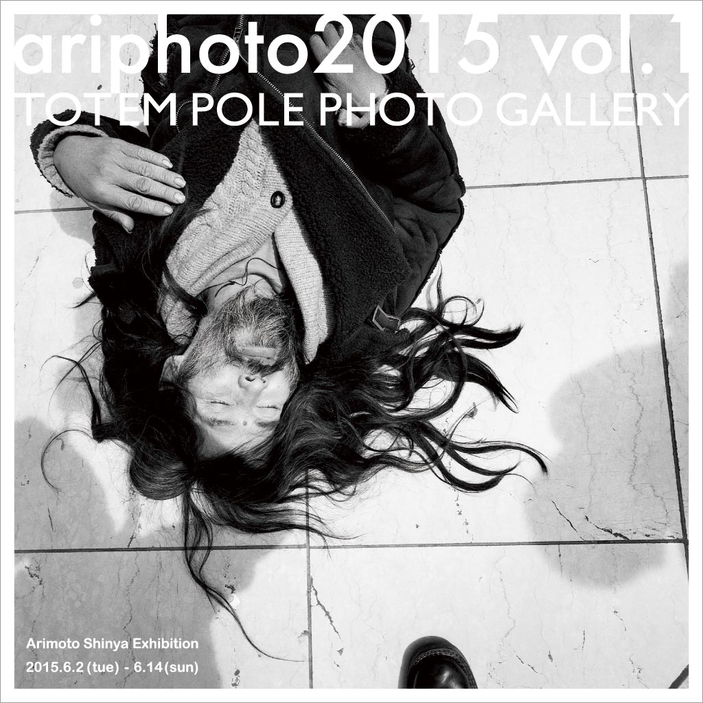 ariphoto2015_1
