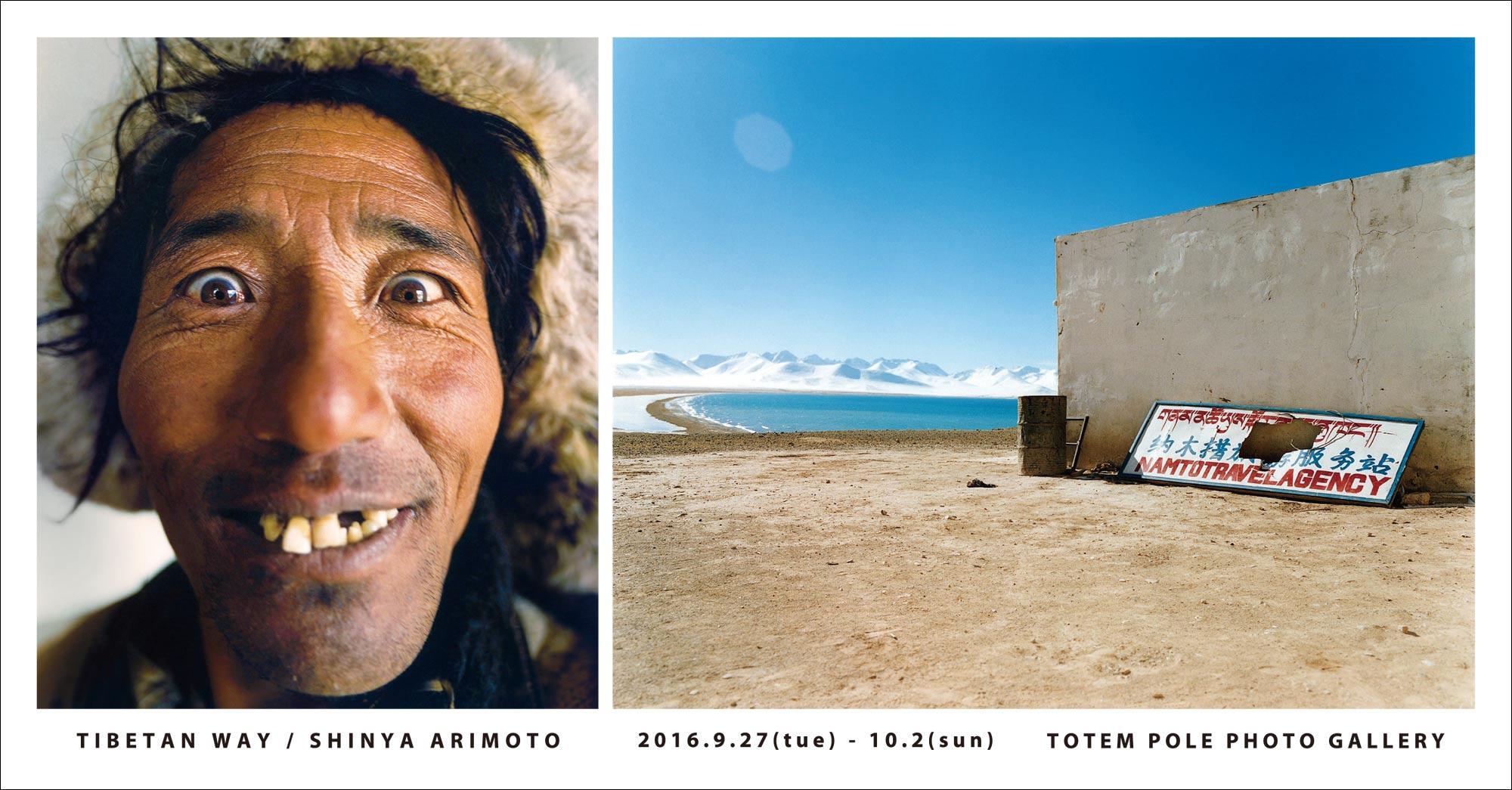 tibetanway_omote